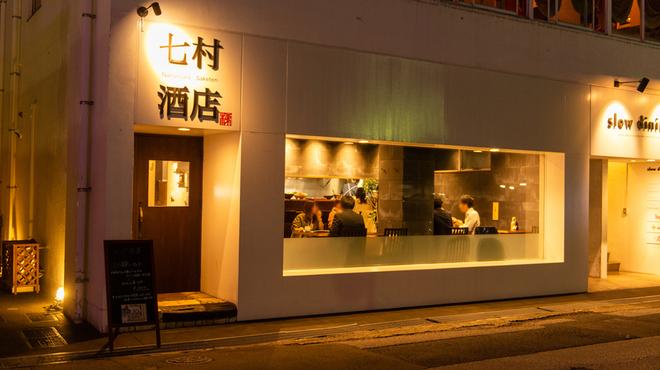 七村酒店 - メイン写真: