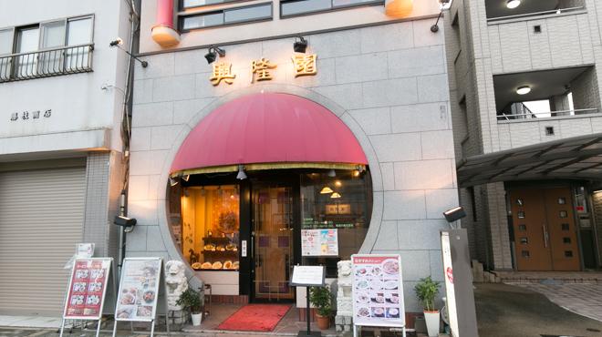 中国料理 興隆園 - メイン写真: