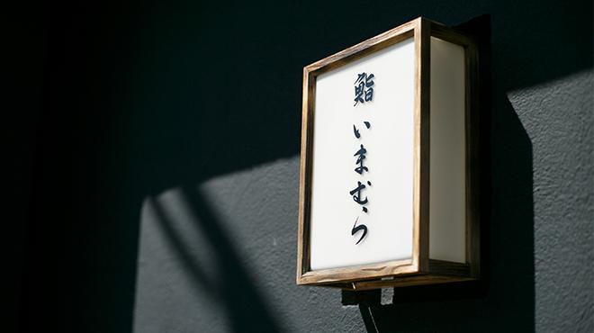 鮨 いまむら - メイン写真: