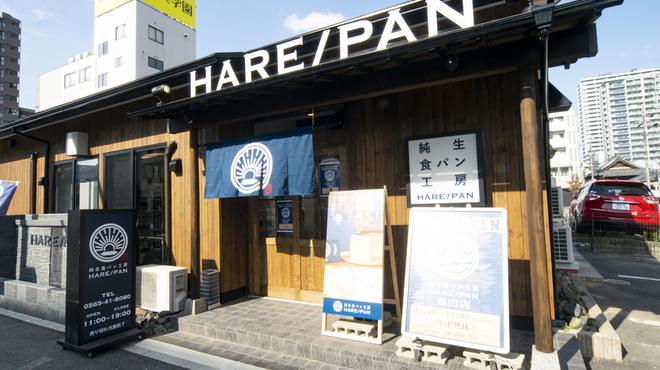 HARE/PAN - メイン写真: