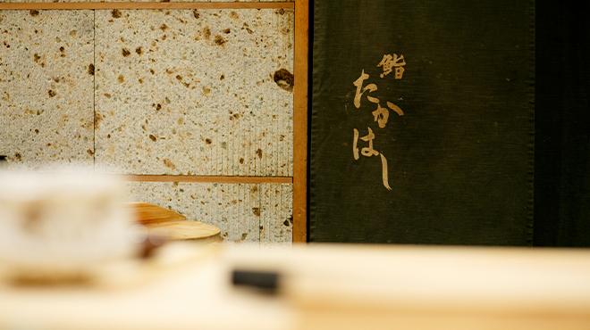 鮨 たかはし - メイン写真: