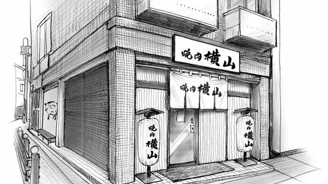 焼肉横山 - メイン写真: