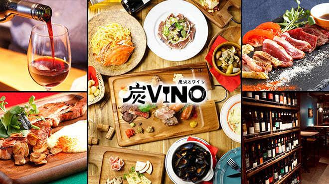 炭火とワイン飲み放題 炭VINO - メイン写真: