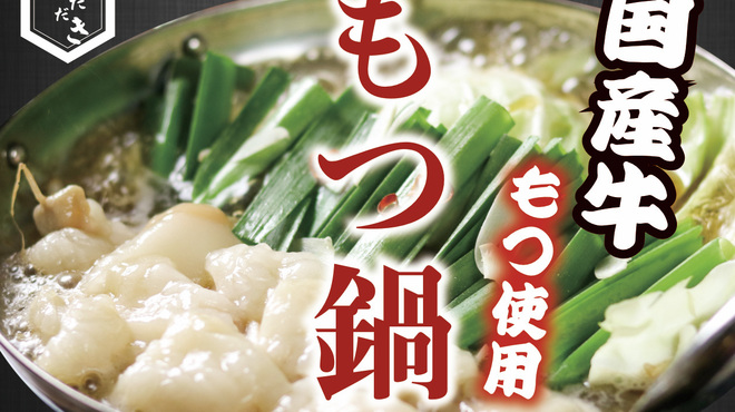 いただき - 料理写真: