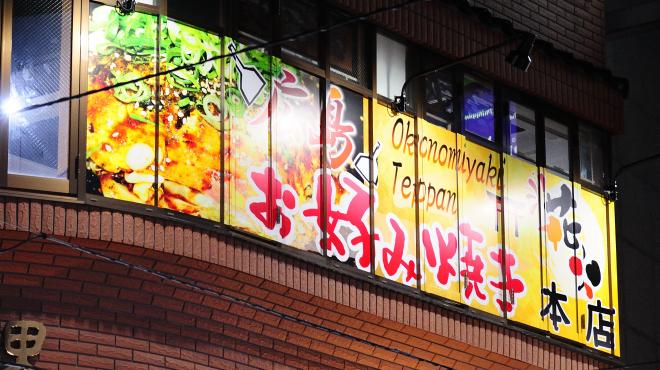 広島風お好み焼 鉄板焼き 花火 - メイン写真: