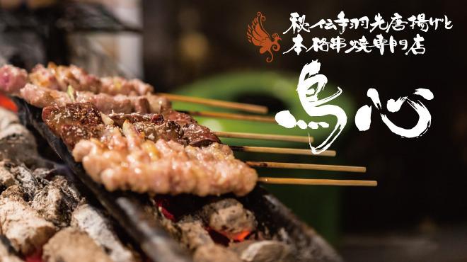 名古屋コーチンと本格焼き鳥 鳥料理 鳥心 - メイン写真: