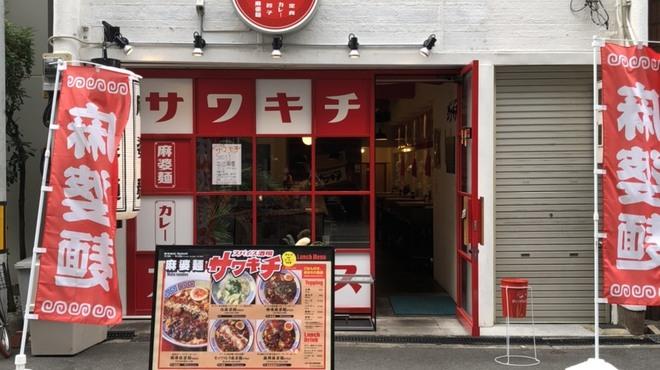 スパイス食堂サワキチ - 外観写真: