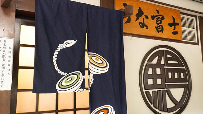うな富士 - メイン写真: