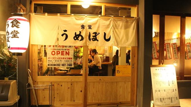 食堂 西のうめぼし - メイン写真: