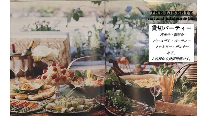 ザ リバティー ナチュラルキッチン&バー - メイン写真:
