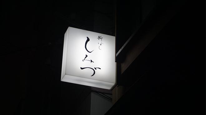 新ばし しみづ - メイン写真: