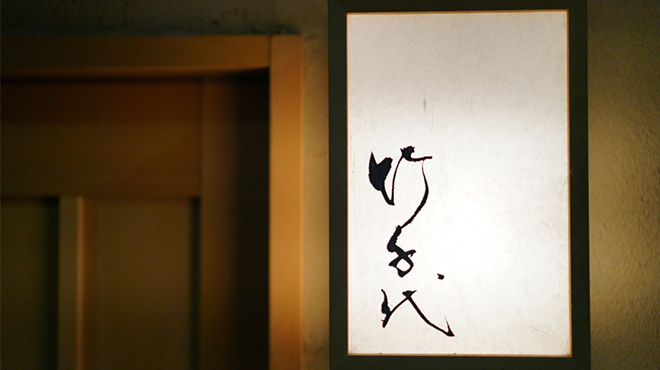 竹千代 - メイン写真: