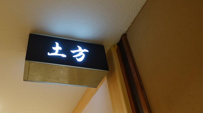 鮨 土方 - メイン写真: