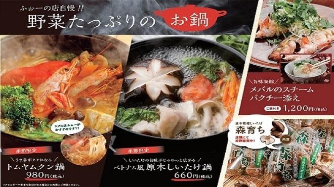 ベトナム料理 ふぉーの店 - メイン写真: