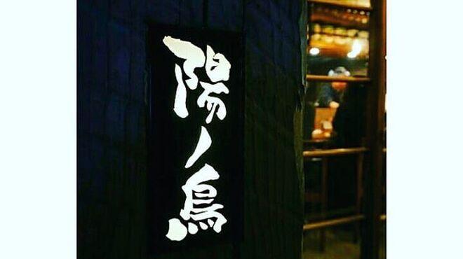 陽ノ鳥 - メイン写真: