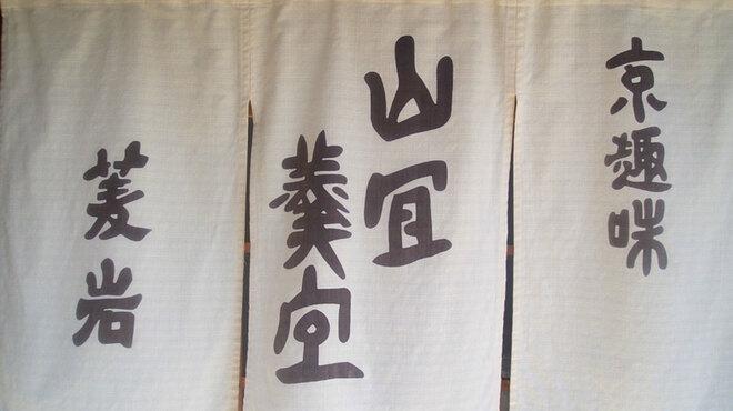 京趣味 菱岩 - メイン写真:
