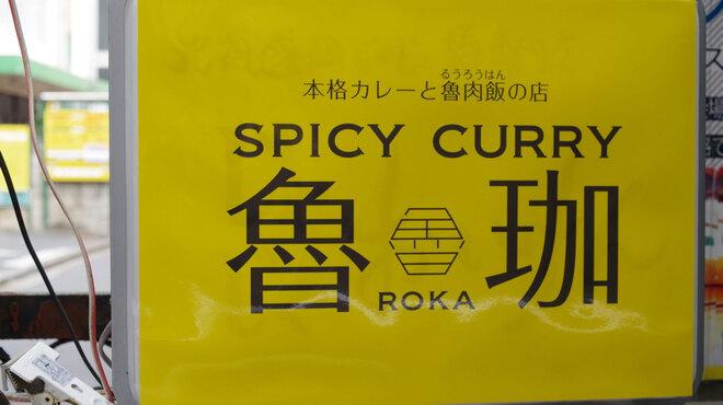 SPICY CURRY 魯珈 - メイン写真: