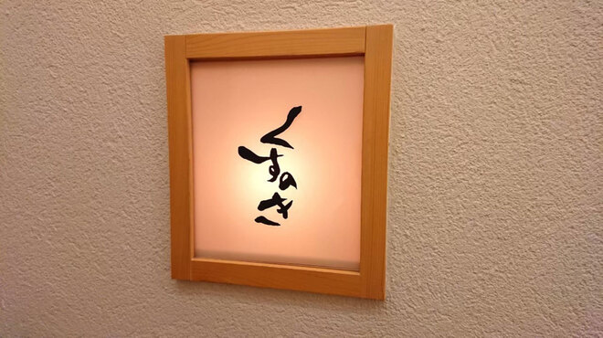 くすのき - メイン写真: