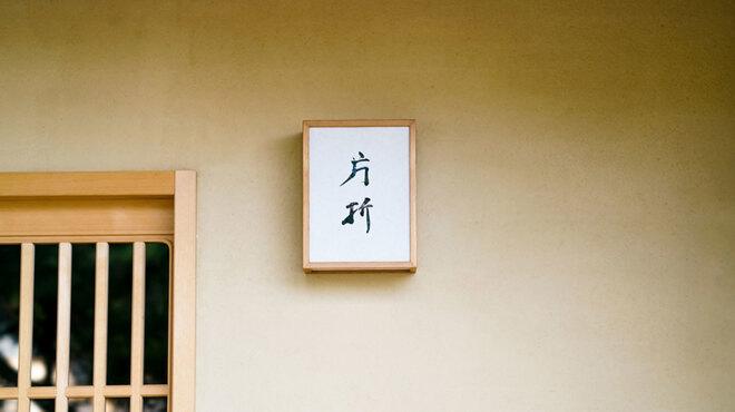 片折 - メイン写真: