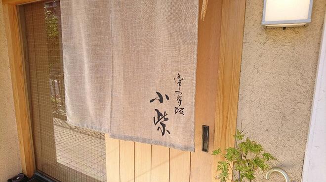 津の守坂 小柴 - メイン写真: