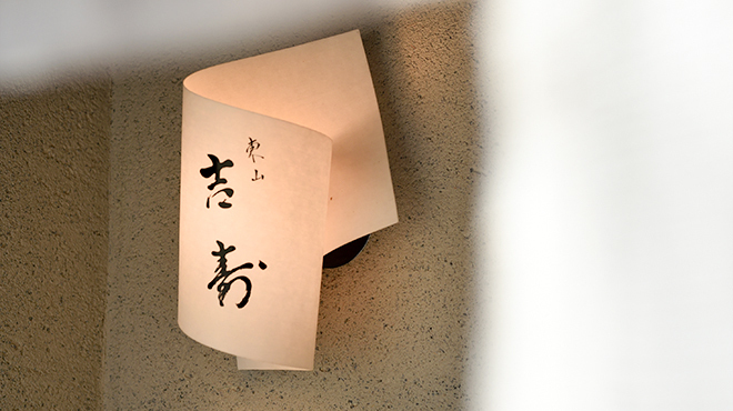 東山 吉寿 - メイン写真: