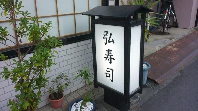 弘寿司 - メイン写真: