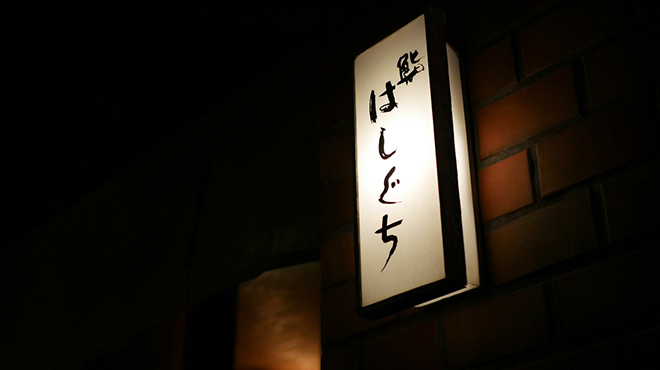 鮨 はしぐち - メイン写真: