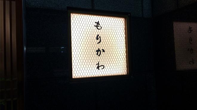 もりかわ - メイン写真: