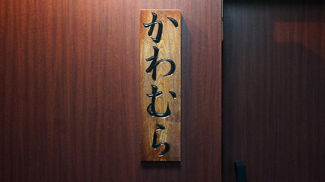 かわむら - メイン写真: