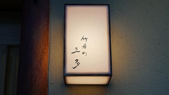 竹屋町 三多 - メイン写真: