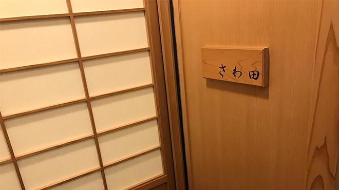 さわ田 - メイン写真: