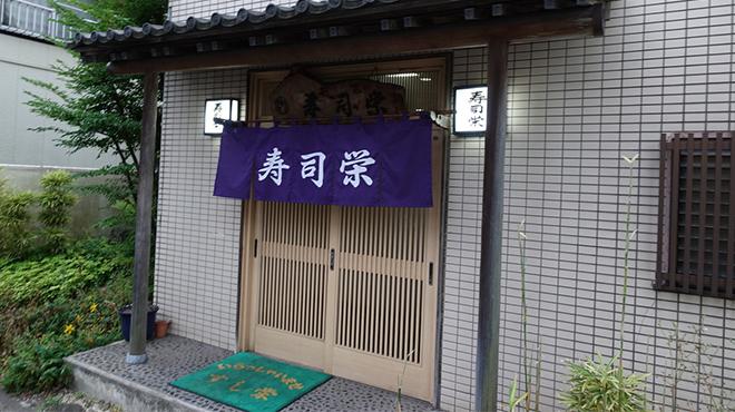 寿司栄 - メイン写真: