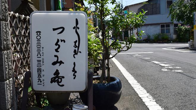 活鰻の店 つぐみ庵 - メイン写真: