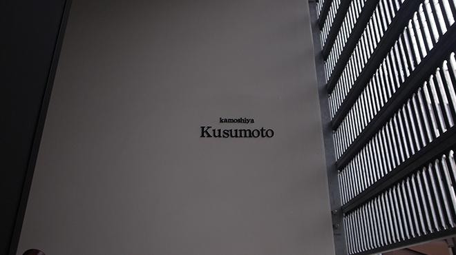 カモシヤ クスモト - メイン写真: