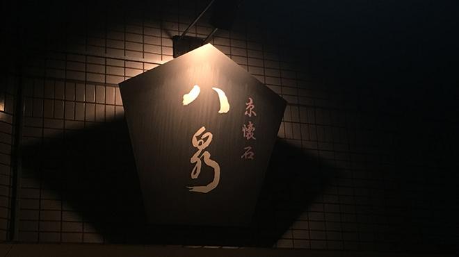 京懐石 八泉 - メイン写真: