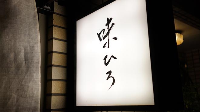 味ひろ - メイン写真: