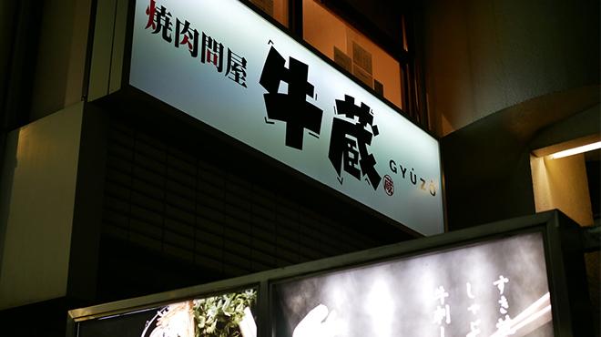 焼肉問屋 牛蔵 - メイン写真: