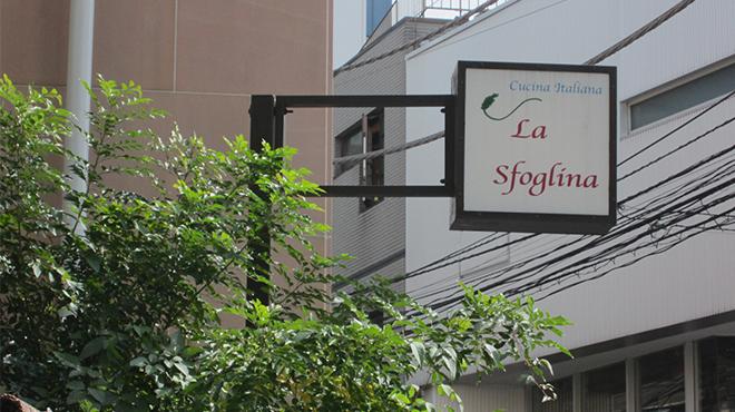 ラ スフォリーナ - メイン写真: