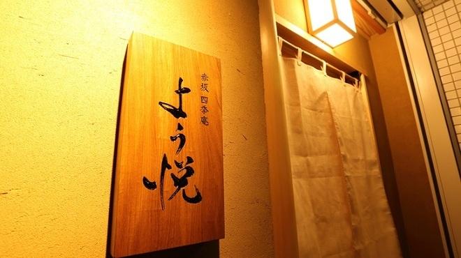 赤坂四季庵 よう悦 - メイン写真: