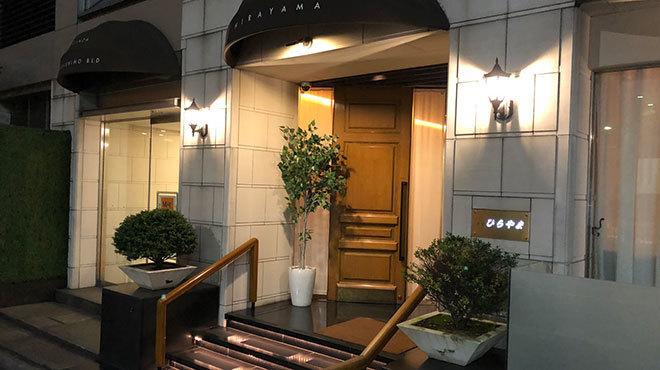 銀座 ひらやま - メイン写真: