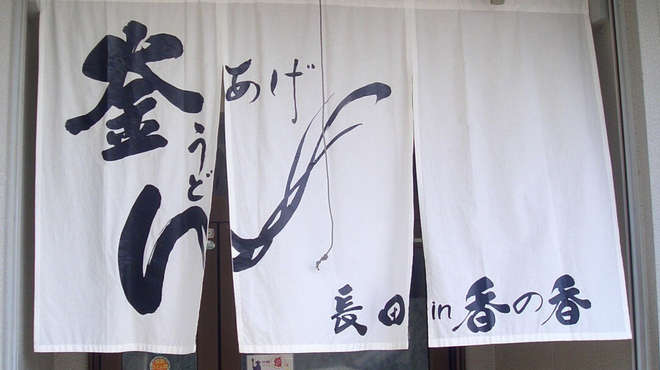 釜あげうどん 長田 in 香の香 - メイン写真: