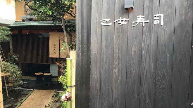 乙女寿司 - メイン写真: