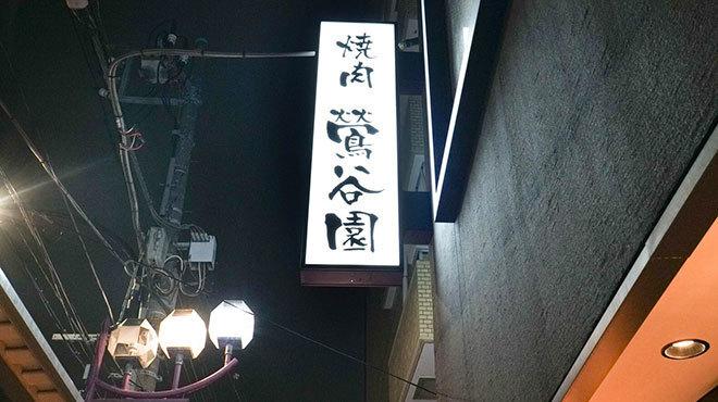 焼肉 鶯谷園 - メイン写真: