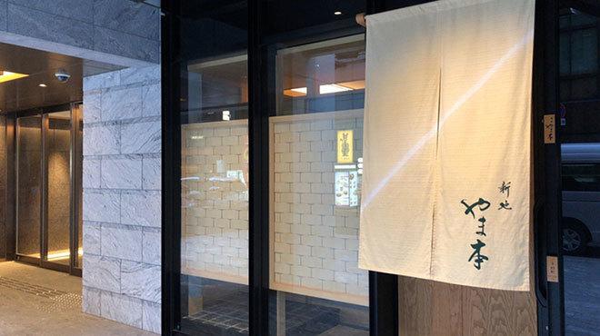 新地 やま本 - メイン写真: