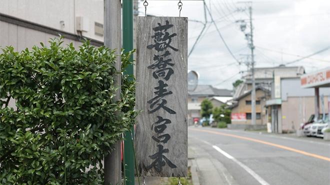 薮蕎麦 宮本 - メイン写真: