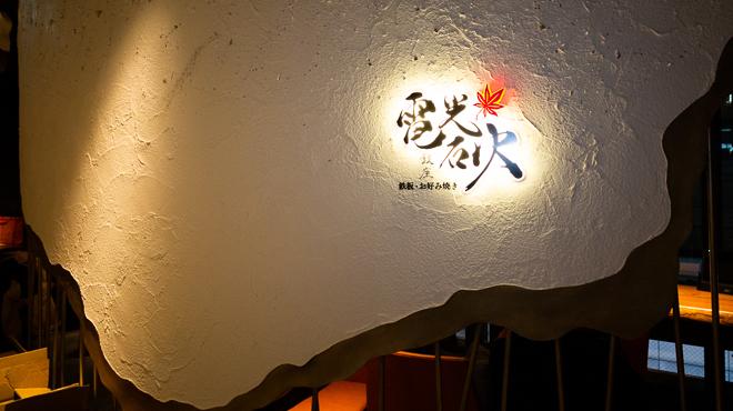 電光石火 - メイン写真: