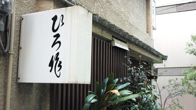 ひろ作 - メイン写真: