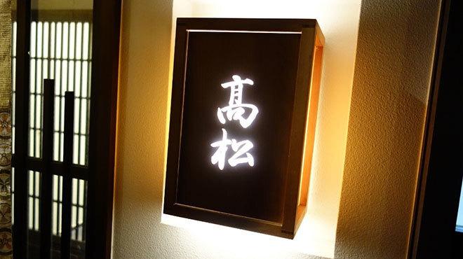 高松 - メイン写真: