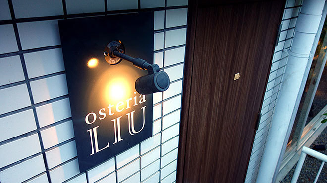 osteria LIU - メイン写真: