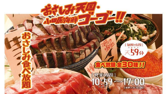 おさしみ天国・小田原海鮮ゴーゴー - 早川/魚介料理・海鮮料理 [食べログ]